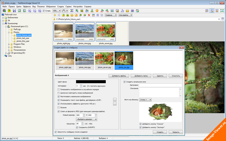 Программа просмотра фотографий jpeg скачать бесплатно